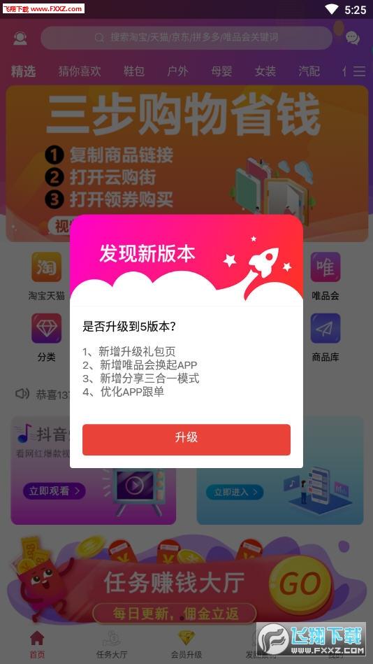 云购街app最新版