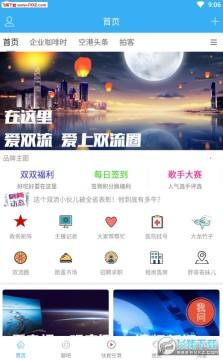 空港融媒app官方版