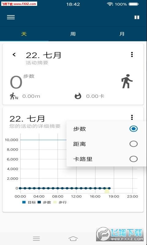 红豆计步app