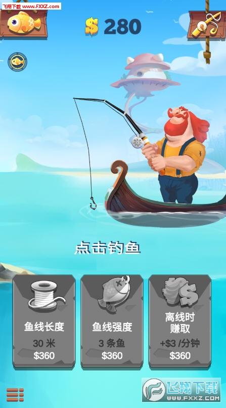 钓鱼总动员手游官方版