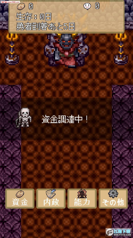 魔王想要长生不老安卓版