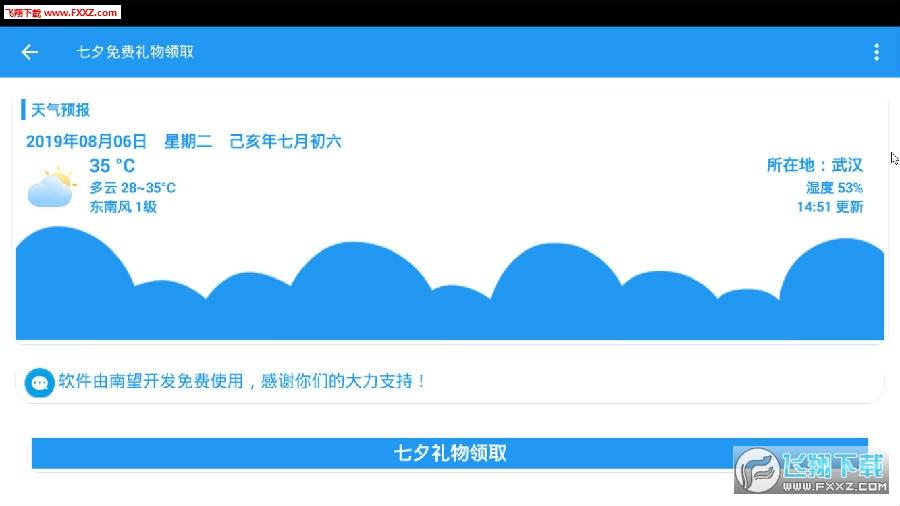 QQ七夕礼物领取app
