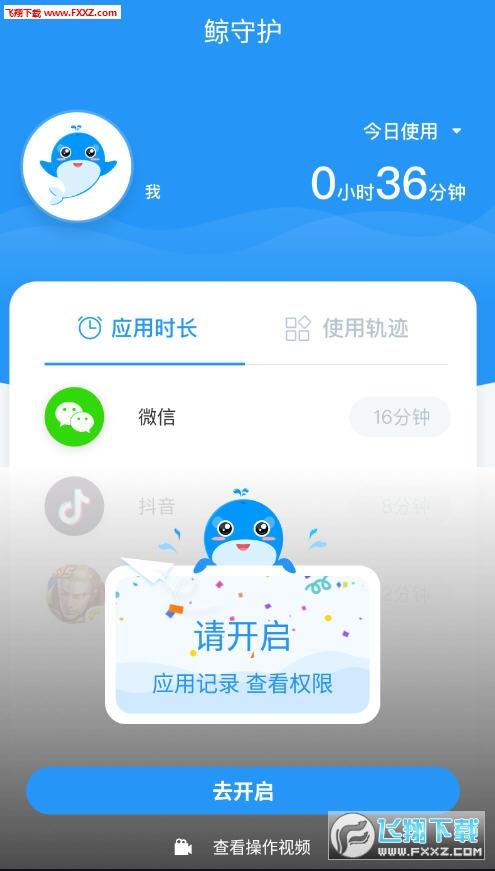 鲸守护app官方版