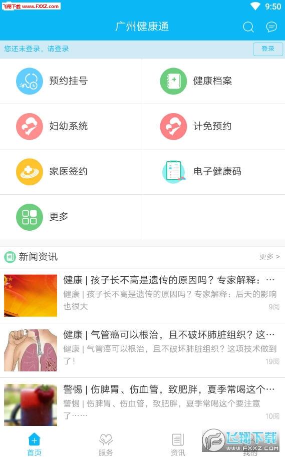 广州健康通app官方版