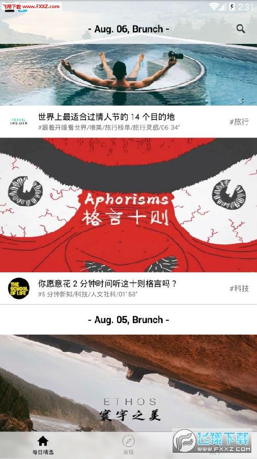 蓝天小视频app