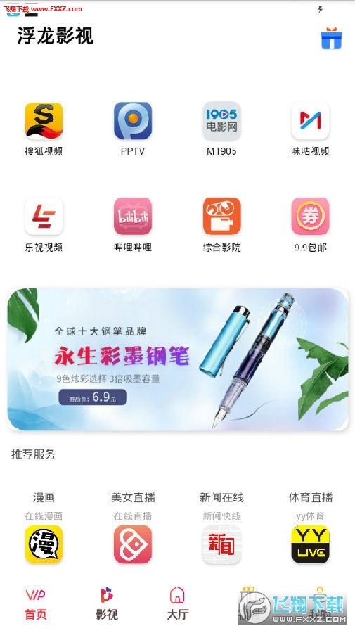 浮龙影视app