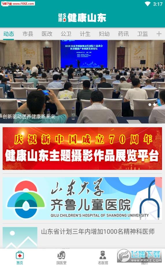 健康山东app官方版