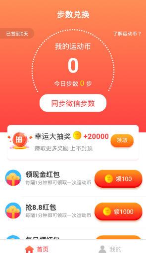 步步有赏app官方版
