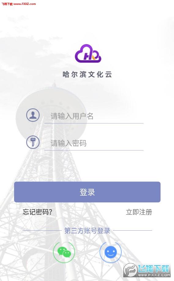 哈尔滨文化云app官方版