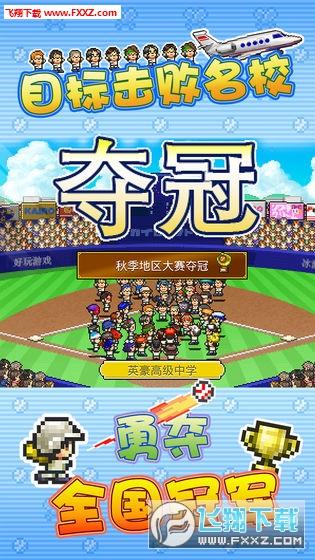 开罗棒球物语破解版中文版