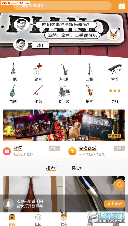 跳乐app