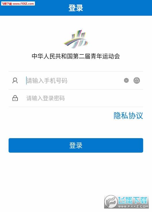 浙江二青会app