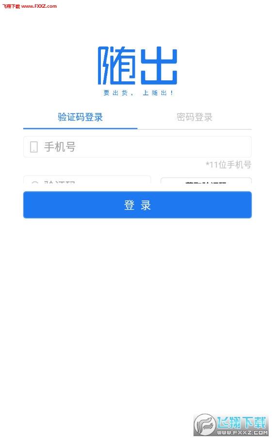 随出app安卓版
