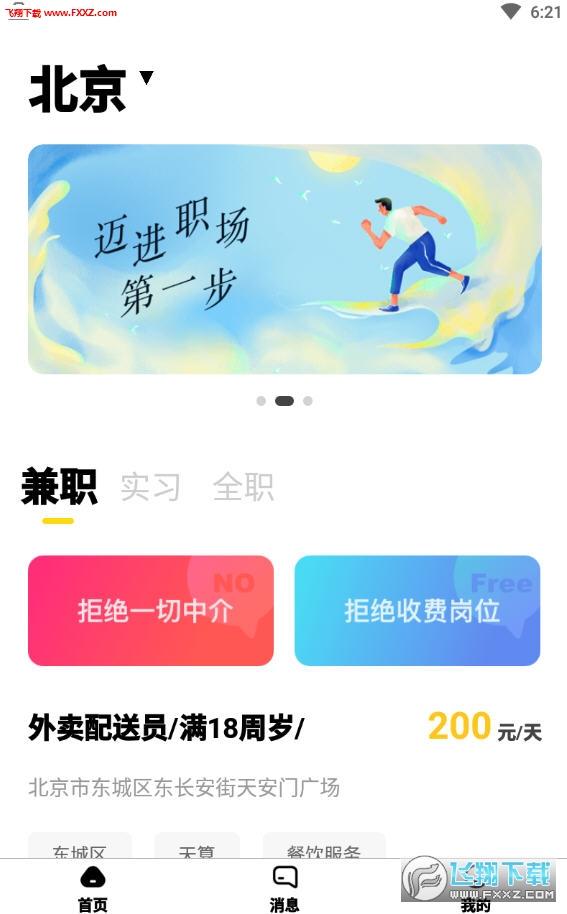 人职初app官方版