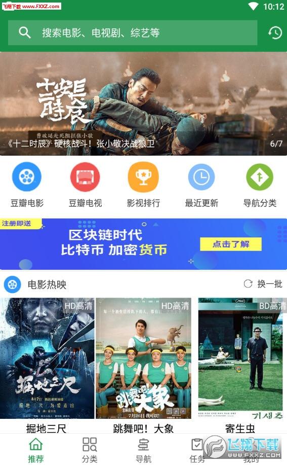 绿点影视app手机版