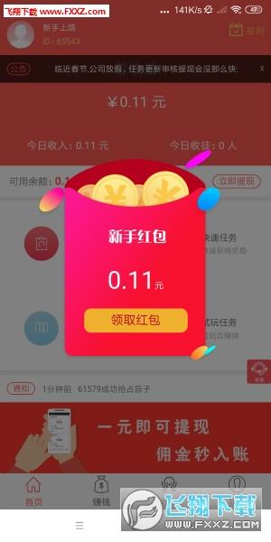 零赚试玩app