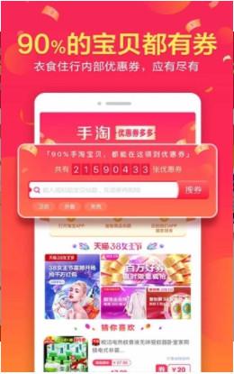 搜券呗app