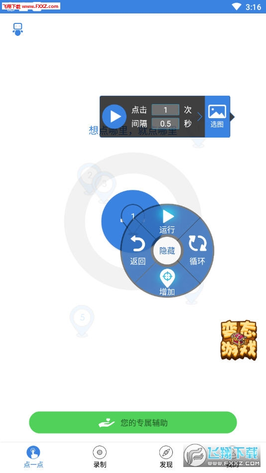 手机屏幕连点器(按键精灵)最新版