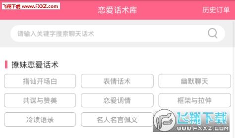 hb撩妹app
