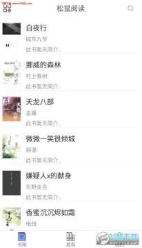 松鼠阅读app安卓版