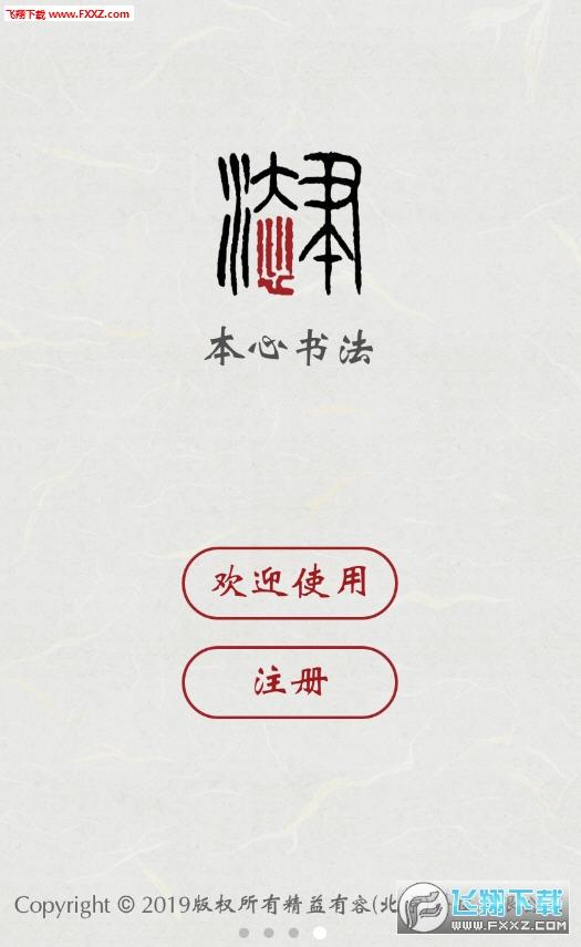 本心书法app