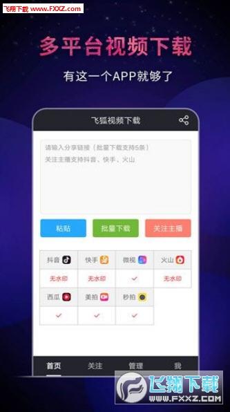 抖音视频去水印app