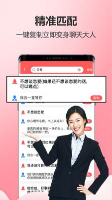 恋爱蜜语app最新版