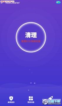 Nox Cleaner安卓版