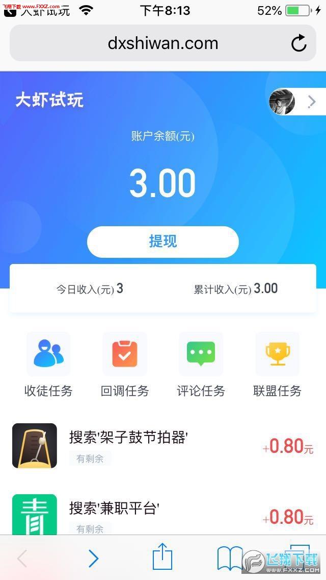 大虾试玩app