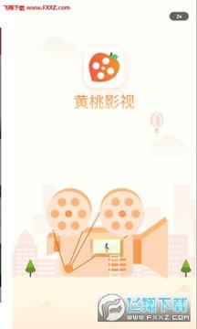黄桃视频官方版