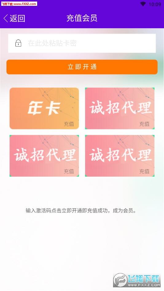 七彩影视app安卓版