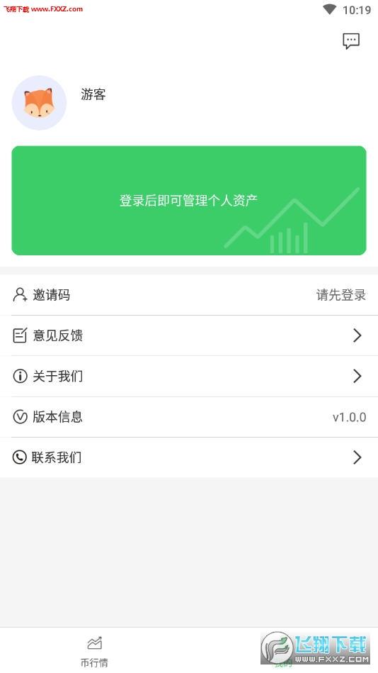 BFREE数字币交易所app
