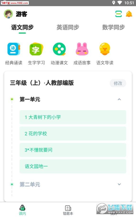 浙教学堂app官方版