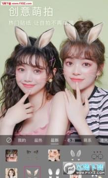 2019最新正版美颜相机官方版