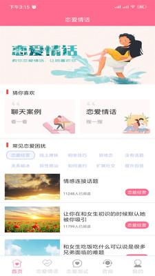 恋爱情话app安卓版