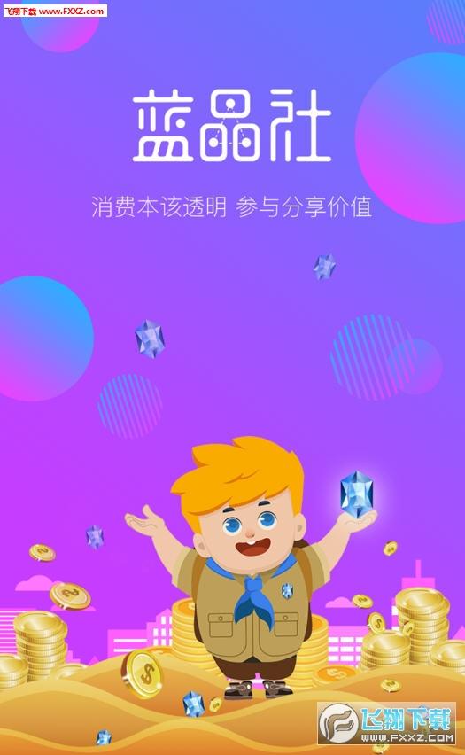 蓝晶社app官方版