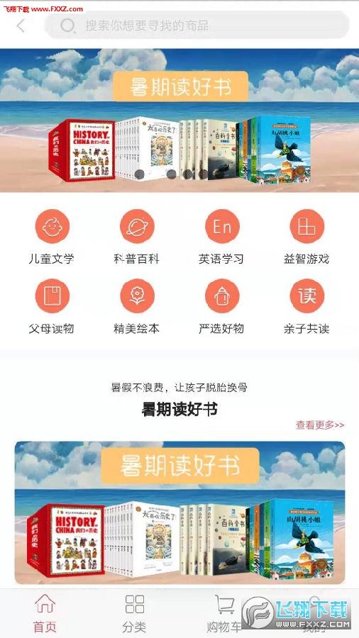 爸妈搜云课堂app官方版