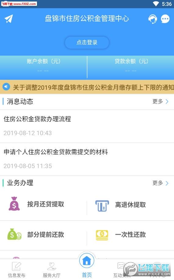 盘锦公积金app安卓版