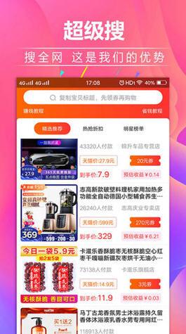 锦鲤优惠券app