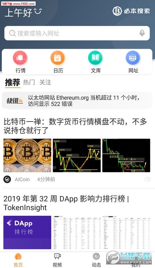 币本搜索app安卓版