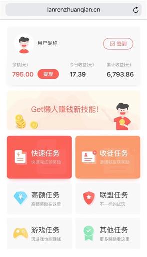 懒人赚钱app手机版
