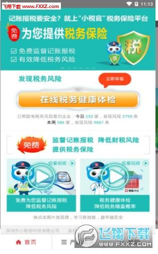 小税官app