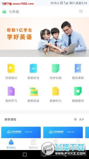 云学谷app官方版