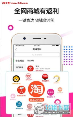 返利网app