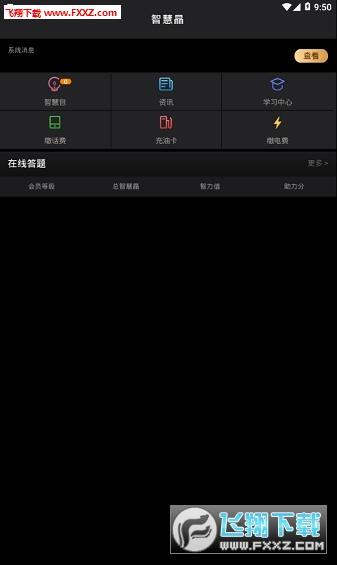 智慧晶app最新版