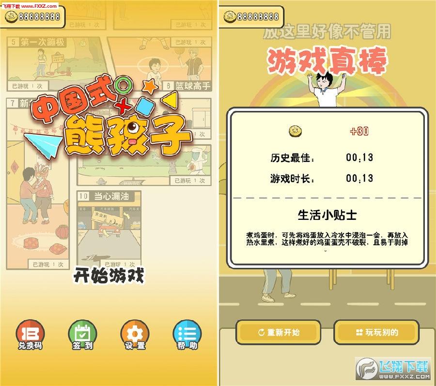 中国式熊孩子金币破解版
