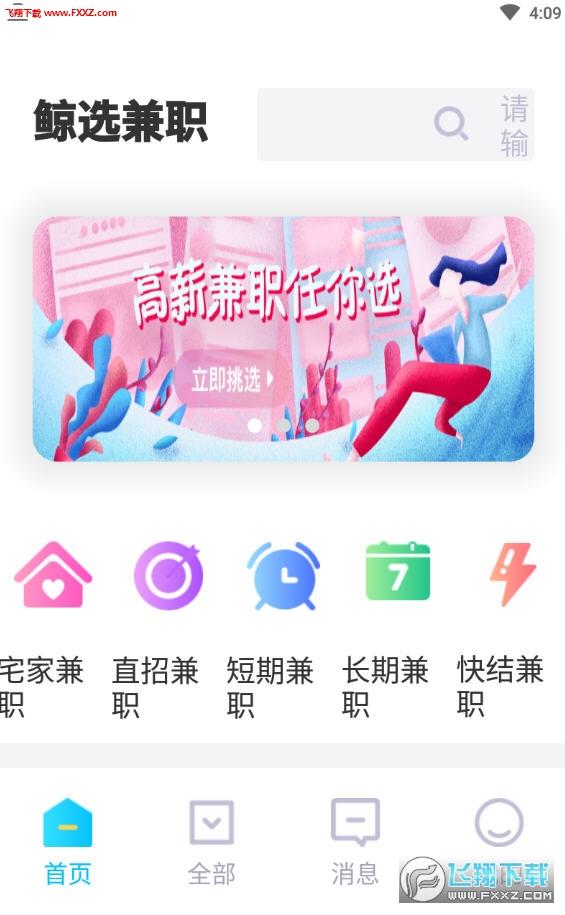 鲸选兼职app最新版