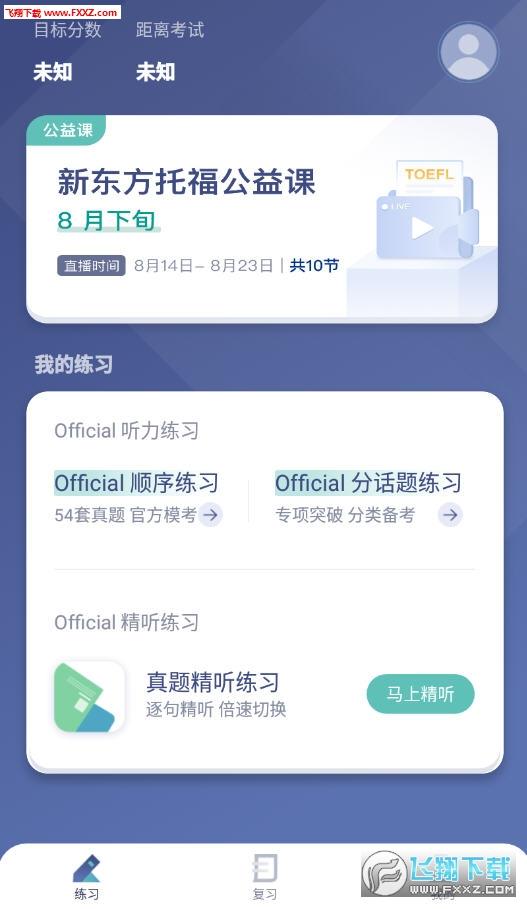 新东方托福pro安卓版