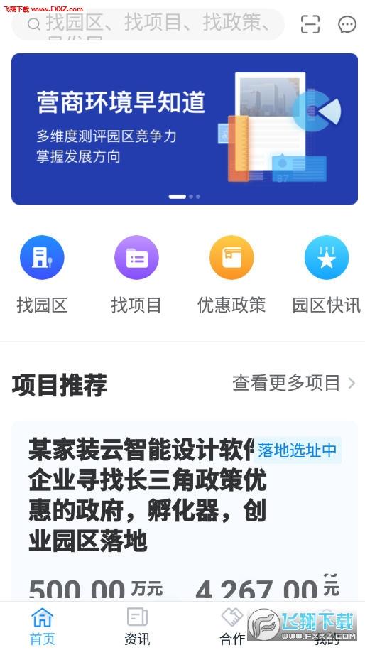 捷园宝app安卓版