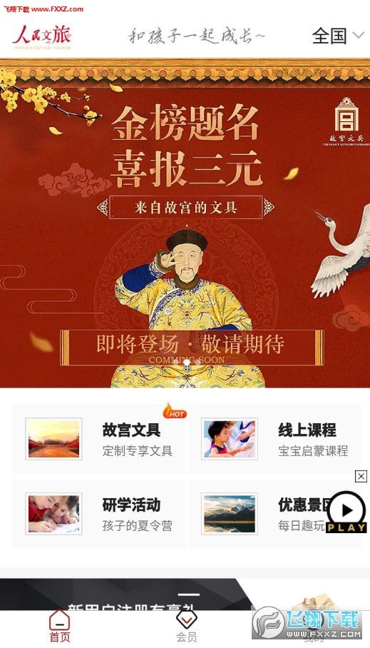人民文旅app官方版